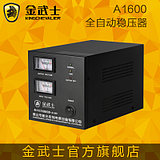 8 Golden Samurai regulator A1600 home computer refrigerator with 220V ultra-low voltage automatic regulator h