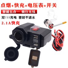 Motorcycle Charger 12V Charging Mobile Phone Multifunctional Cigarette Lighter Dual USB Waterproof Fast Charging Ghost Fire Modified Parts