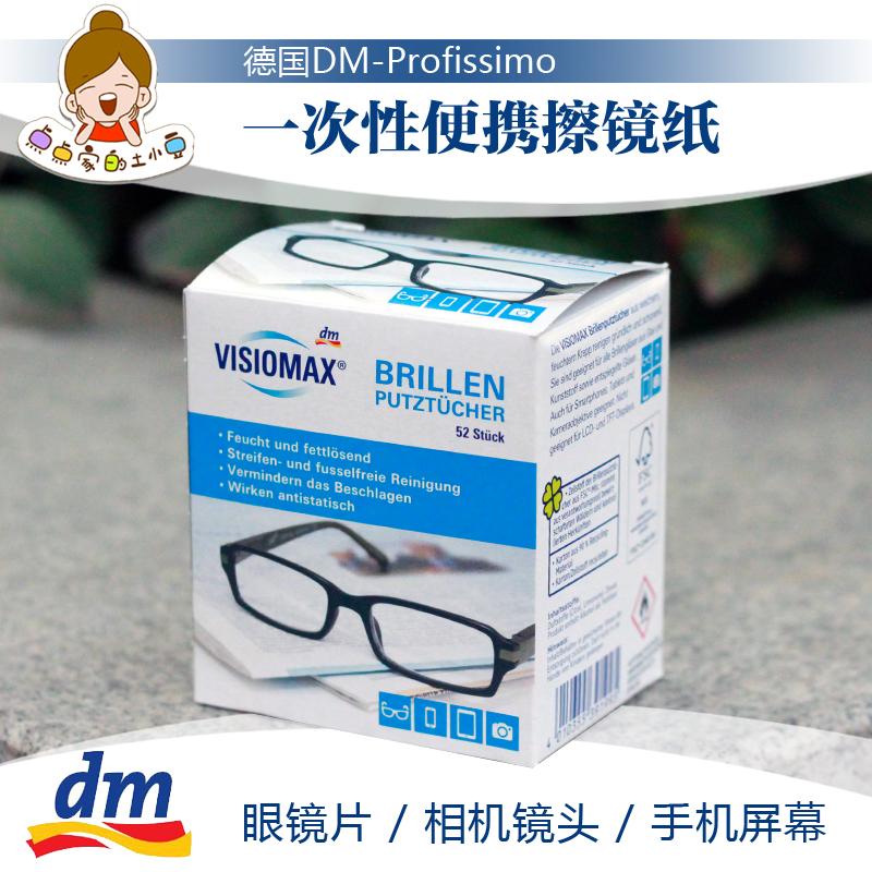 土豆妈德国DM进口Profissimo一次性便携眼镜布镜头布湿巾52片