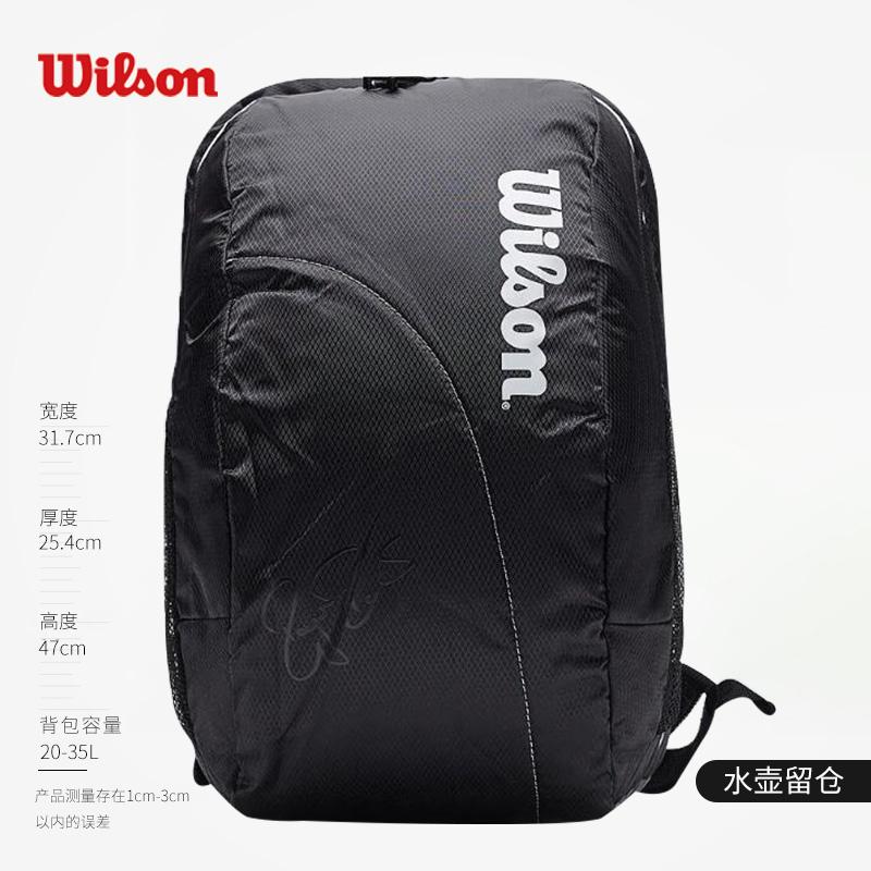 Wilson 网球双肩包 FED TEAM WRZ834895