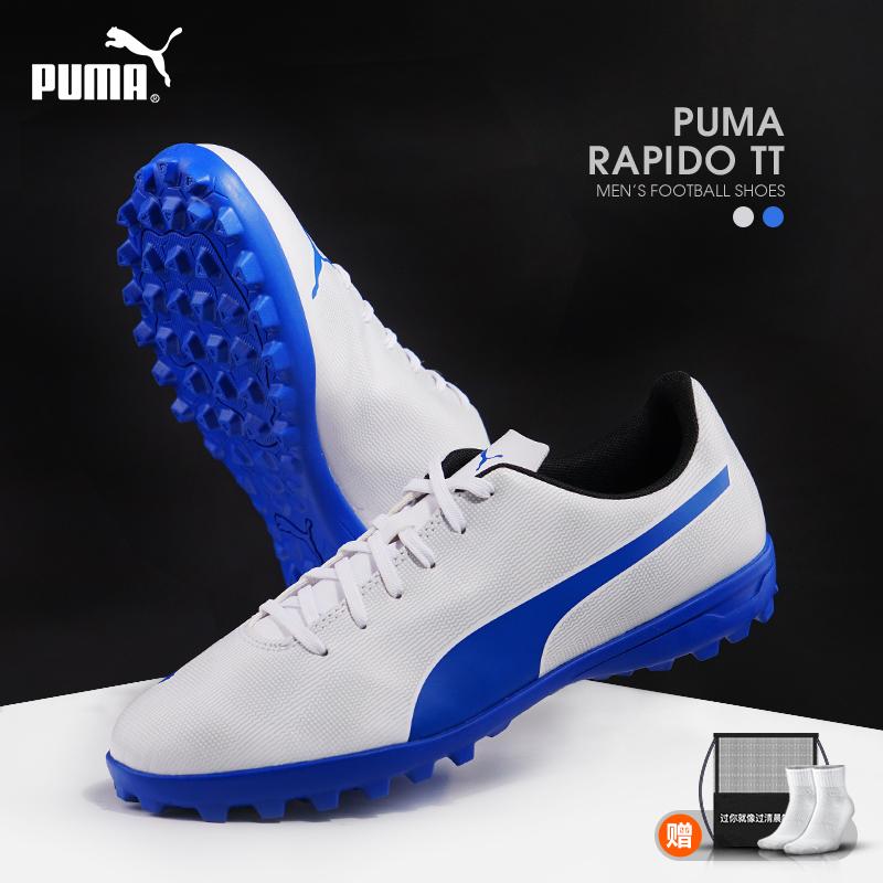 Puma/彪马男子足球鞋运动鞋球鞋 Rapido TT碎丁 104800-06