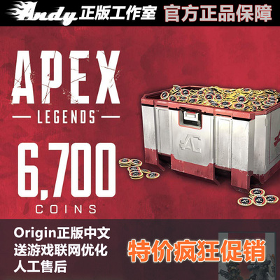 Apex英雄 硬币充值6700Apex金币 Apex Legends Origin代购PC正版