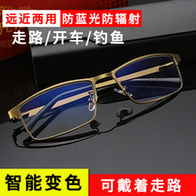 Color-changing presbyopic glasses for men far and near dual-purpose anti-blue high-definition double-light old glasses comfortable portable multi-functional glasses
