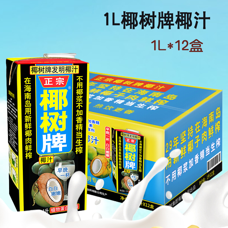 椰汁椰树牌椰子汁蛋白质饮料1L*12盒装上海包邮
