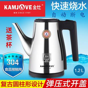 KAMJOVE/金灶 T-75电热水壶 自动断电 家用电热自动烧水壶T75