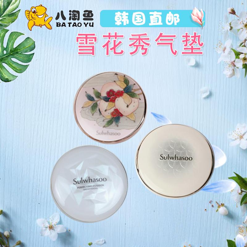 韩国sulwhasoo雪花秀气垫bb霜木莲花保湿遮瑕采淡致美粉底液限量