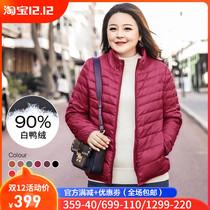 MsShe加大码女装2018新款冬装轻薄短款含90%白鸭绒羽绒服M1840026