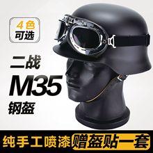 厂家正品直销 二战德式M35头盔 钢盔 影视道具摩托车军迷收藏复刻