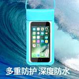 Mobile phone waterproof bag diving set touch screen swimming drifting Apple X Huawei millet VIVO takeaway mobile phone waterproof case