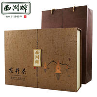 West Lake Brand Ming before the special selection Longjing tea 100g gift box green tea spring tea 2018 new tea