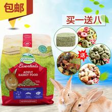 包邮 Oxbow 爱宝成兔粮 兔饲料 兔子主粮 10磅 4.5公斤 XB024