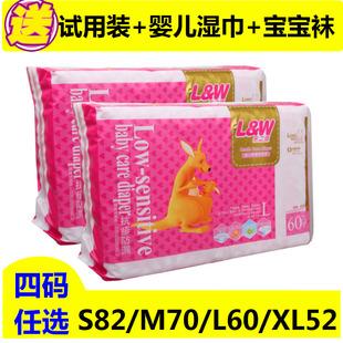 过敏包退 亲之道纸尿裤亲の道尿不湿新款抗疹低敏抗防侧漏SMLXL
