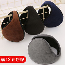 Winter cold proof fashion, anti freezing men's ear muff, warm ear mugs, ear covers, and adult men's ear bags.