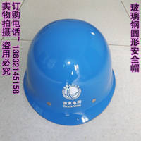 Gold crown FRP helmet Anti-smashing helmet Hard hat site Insulated helmet Engineering cap