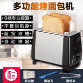 多士炉全自动不锈钢内胆多功能烤面包机家用2片早餐机吐司机