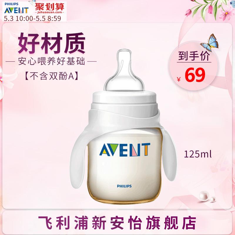 飞利浦新安怡奶瓶4