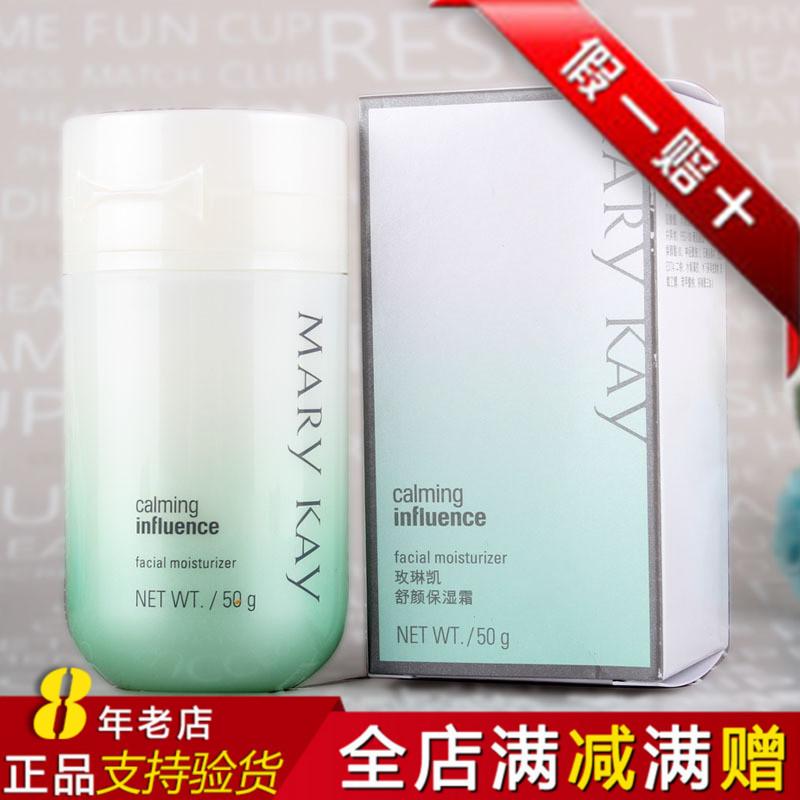 玫琳凱舒顏保濕霜正品專營化妝品抗敏感補水紅血絲鎖水面霜50g