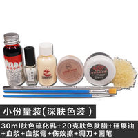 Movie Special Effects Makeup Vulcanized Latex Old Makeup Wrinkle Fake Leather Stinky Burn Makeup Halloween Zombies