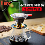 Hero Hand-made Coffee Filter Household Ultra-fine Encrypted Stainless Steel Cup Dripping Portable Coffee Filter