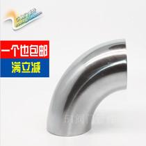 304度元圆管亮光工业用管道焊接弯头90精品不锈钢对焊加厚大弯头