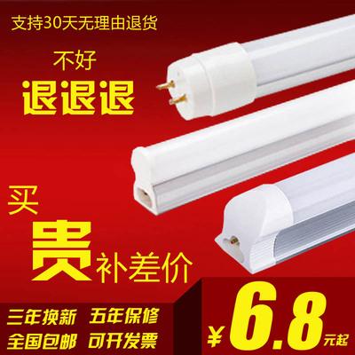 超亮LED灯管 T5/T8灯管一体化led灯支架日光灯1.2米全套客厅灯管品牌资讯