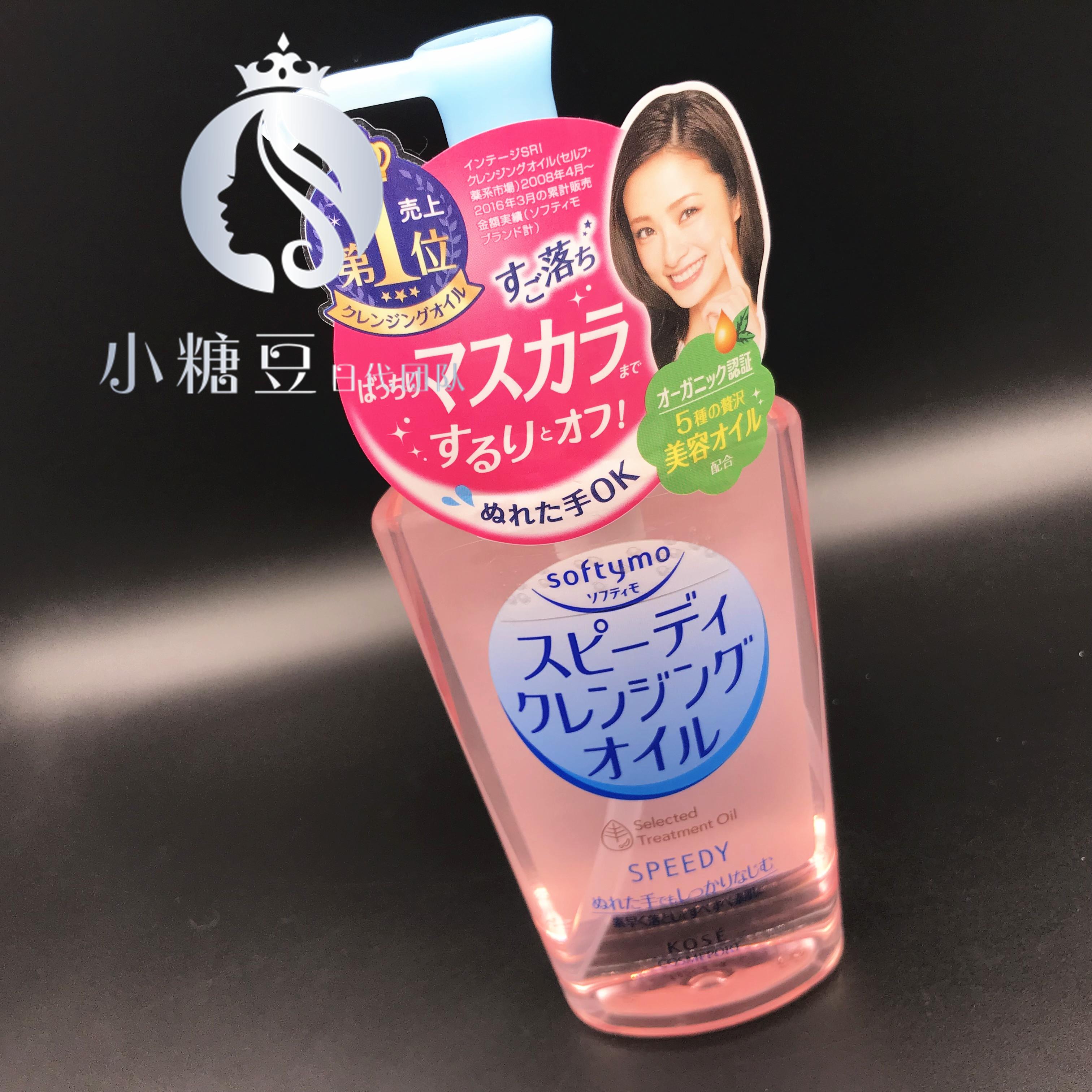 日本KOSE/高丝 Softymo深层清洁去角栓快速乳化卸妆油230ml新版