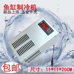 diy鱼缸冷水机制冷机 降温设备迷你静音小型恒温电子半导体制冷器