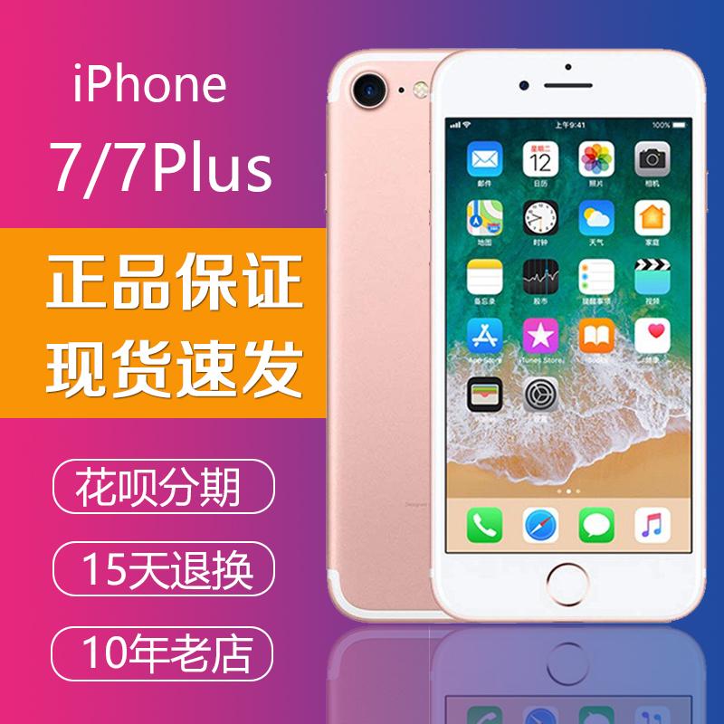 Apple/苹果 iPhone 7 美版苹果7plus国行7p正品7代全网通4G手机