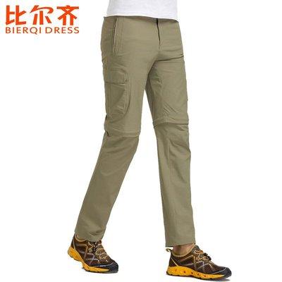 比尔齐夏季两截速干裤男款长裤 可拆卸快干裤弹力透气防水登山裤