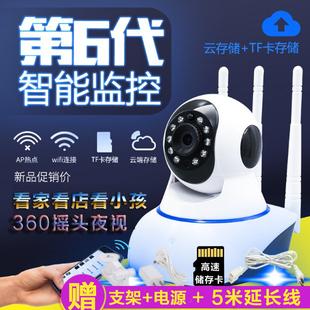 云台智能wifi无线监控摄像头摇头家用高清手机远程夜视网络摄像机