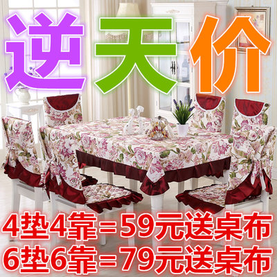 桌布布艺餐桌布椅套椅垫套装椅子套罩台布茶几长方形欧式现代简约