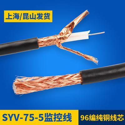 SYV75-3监控视频线纯铜模拟摄像75-5同轴监控线无氧铜96编网200米