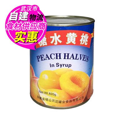 820g糖水黄桃罐头 烘焙蛋糕装饰水果罐头 武汉满百包邮
