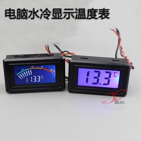 电脑水冷桌面温度显示 数字 指针显示温度表 水冷温度计
