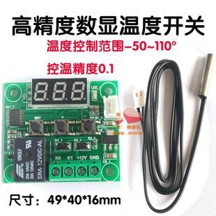 温控电路板