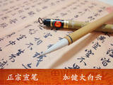 Anhui Sanmao brand Xuanbi brush plus a great health Baiyun book French painting student practice pen beginner