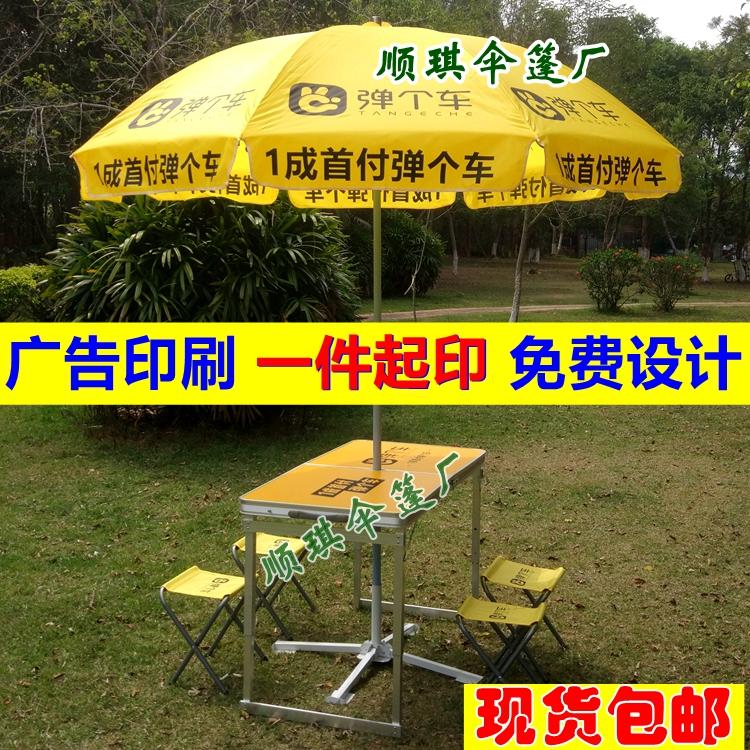 弹个车物料展业桌带伞户外遮阳伞桌椅组合地推摆摊折叠桌带太阳伞
