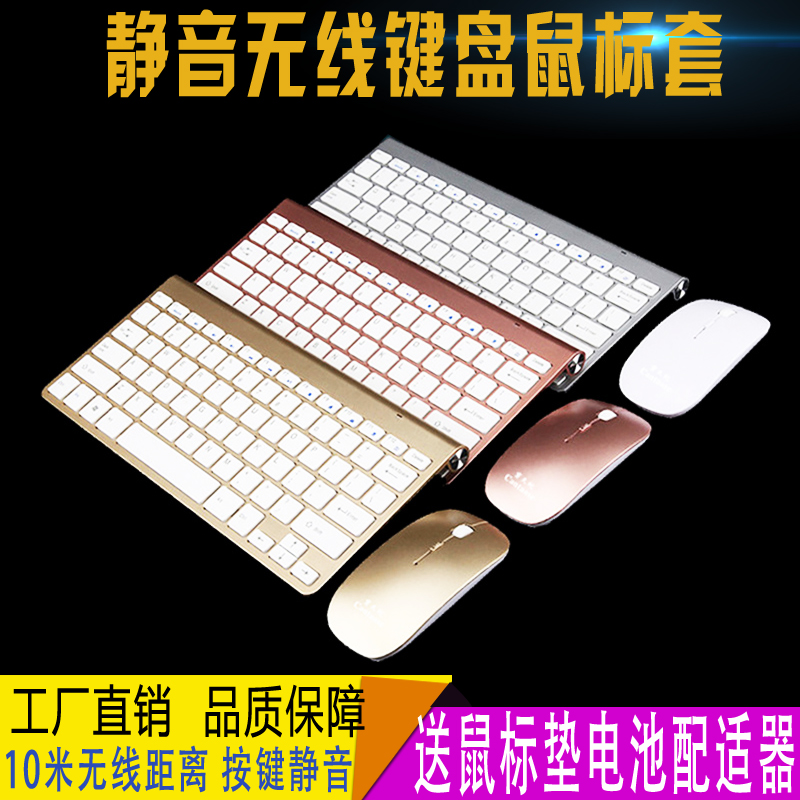 穿天蛇迷你无线鼠标键盘套装笔记本电视台式通用键盘静音省电键鼠