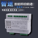 Intelligent Lighting Control System of 4-way 16A Intelligent Lighting Module Switch Home Remote Lighting Curtain Control