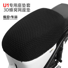 Dedicated to Mavericks U1 electric car seat cushion cover modification full net ventilation ventilation summer sun protection accessories
