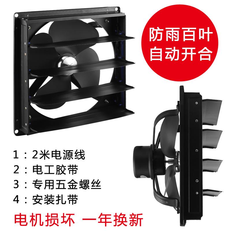 14寸带百叶窗强力排气扇厨房油烟排风扇窗式工业抽风机换气通风扇
