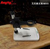 AMS03 special simple stand for eniti microscope is small and portable