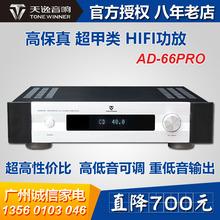 Winner/天逸 AD-66PRO高保真发烧级超甲类HIFI功放超值发烧正品