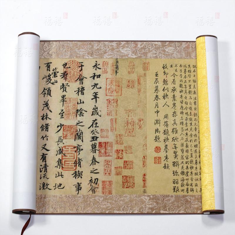 名家字画字帖横幅王羲之兰亭序中国书法行书新中式国画家居装饰画