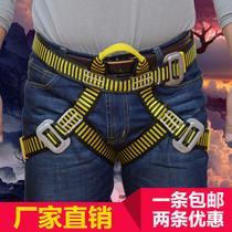 坐式速降带登山攀岩速降半身式高空腰带保险带