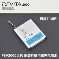 PSV2000 Host Original Repair accessories original built-in rechargeable battery original battery disassembly battery