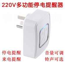 自动充电免换电池220V多功能停电提醒器来电断电报警器跳闸提醒器