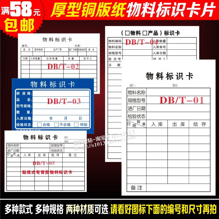 满包邮 仓库管理物料标识卡 存料卡 材料收发记录卡 现货多款可选