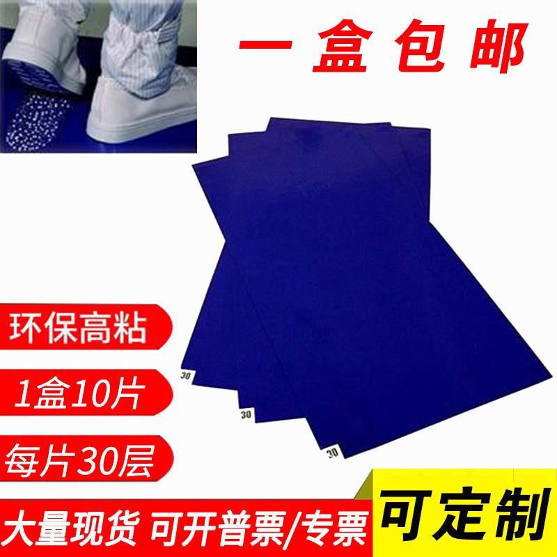 无尘车间粘尘垫18*36胶垫子防静电机房可撕式脚踏垫吸尘贴洁净室