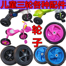童车配件轮子宝宝脚踏车后轮轴承 轱辘车轮子 儿童三轮车轮子配件